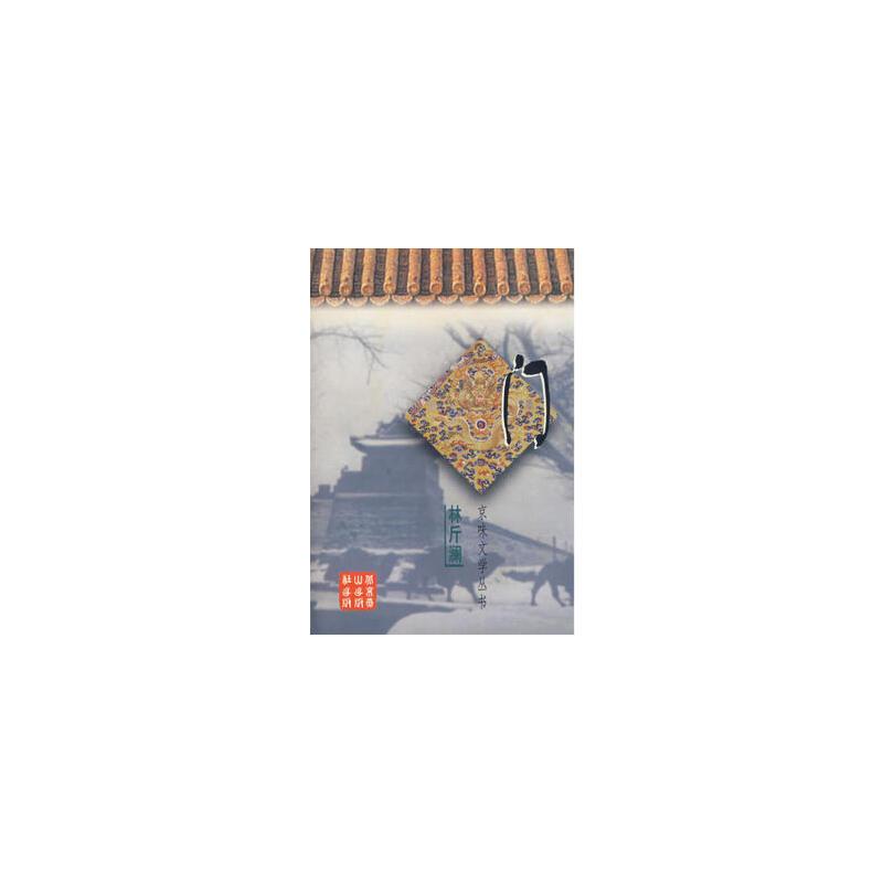 门 9787540210601 林斤澜 北京燕山出版社 【请看详情】有问题随时联系或者咨询在线客服!