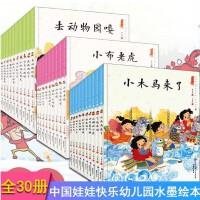 中国娃娃快乐幼儿园水墨绘本・心理篇 +游戏篇+想象力篇全套30册去动物园喽儿保东妮游戏手工绘画艺术6789-10岁儿童