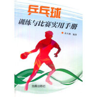 乒乓球训练与比赛实用手册