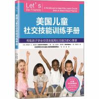 美国儿童社交技能训练手册 帮助孩子学会交朋友提高社交能力的心理课 北京科学技术出版社