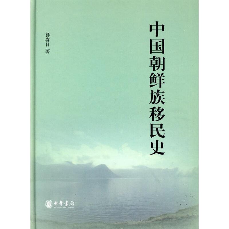 中国朝鲜族移民史