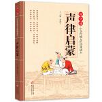 声律启蒙 拼音大字 免费音频 名师诵读 国学诵・中华传统文化经典读本