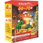 老鼠记者全球版 礼盒装 第七辑(66-70)