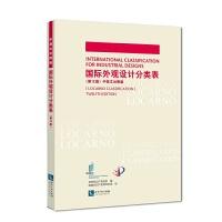 国际外观设计分类表(第12版 中英文对照版)