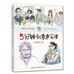 5分钟创意速写课:如何画人物――时光速写系列丛书