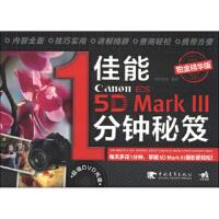 佳能5D Mark 3 1分钟秘笈(铂金精华版 附光盘)