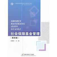 社会保障基金管理(第四版)