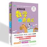写给孩子的数学童话:动物乐园数学奇遇记(小学1、2年级) 数学童话书 培养数学思维 一、二年级课外阅读 学校推荐阅读