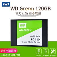 [当当旗舰店]wd西部数据 WDS120G1G0A固态硬盘120g台机笔记本ssd硬盘120gb