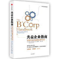 共益企业指南:如何打造共赢商业新生态(