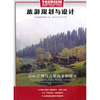 旅游规划与设计――景区管理与九寨沟案例研究