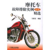摩托车故障排除实例精选(第二集)