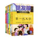 课本名家美文精选・ 我牙、牙、牙疼+从现在开始+第一次上学+小巴掌童话+我种我自己+美丽的花环 共六册江西人民出版社