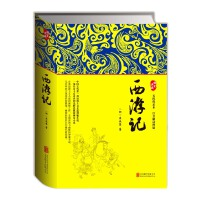 西游记(精装珍藏足本,无障碍读本,注音解词释疑)(北京文化创意园区鼎力打造,给孩子权威的西游记,是一本既适合阅读又适合