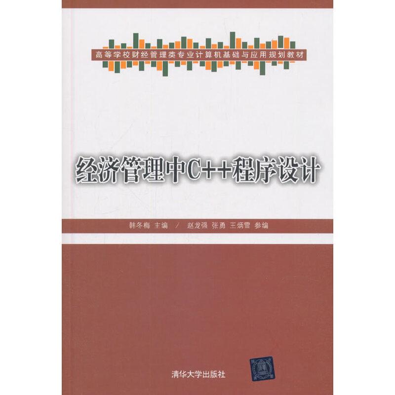 经济管理中C++程序设计 大量经管类案例,适合作为高校非计算机专业教学用书,尤其是财经管理类专业教学使用