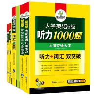 华研外语 英语六级听力词汇阅读理解专项训练备考2019 赠译文 可搭2019年12月新题型 英语六级真题试卷 大学6级