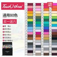 马克笔套装Touch three三代学生手绘彩色绘画油性笔72色