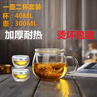 300ml壶+2只品茗杯泡茶杯耐热玻璃茶具带盖过滤透明办公水杯花茶杯耐高温圆趣三件杯