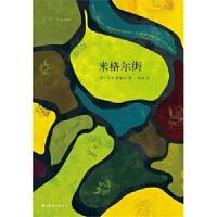 [二手旧书9成新]米格尔街,V.S.奈保尔,新经典 出品,南海出版公司