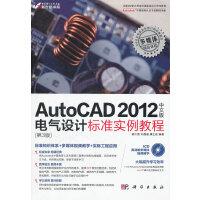AutoCAD 2012中文版电气设计标准实例教程(第3版)