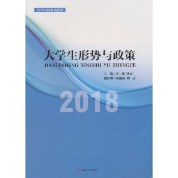 大学生形势与政策(2018)