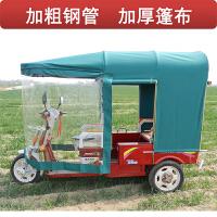 电动三轮车车棚加厚折叠车雨棚平板车休闲车棚雨棚封闭新品