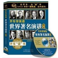 开车学英语 世界著名演讲精选 4CD