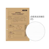 广博(GuangBo)活页本替芯A5活页纸20孔初高中活页笔记本文具本子 点线本GBH0565当当自营