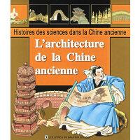 中国古代建筑――中国古代科学故事丛书(法文版)