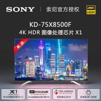 SONY 索尼 KD-75X8500F 75英寸4K HDR液晶电视 ¥14999
