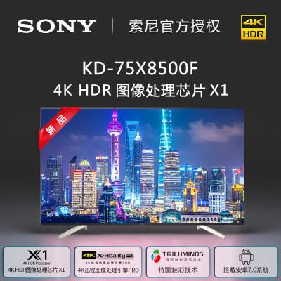 索尼(SONY) KD-75X8500F 75英寸4K HDR液晶智能电视 2018新品索尼产地上海,买索尼请认准上海源头发货!