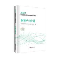正版 税务师2020教材 税务师教材2020 财务与会计