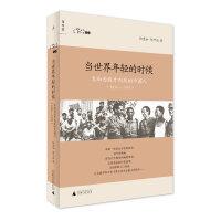 当世界年轻的时候:参加西班牙内战的中国人(1936―1939)(东战场,西战场,相隔几万里,全世界是我们的家乡)