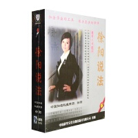 徐阳说法6DVD 徐阳律师