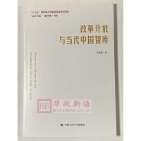 正版 改革开放与当代中国智库 中国人民大学出版社