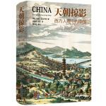 天朝掠影——西方人眼中的中国