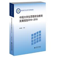 中国大学生思想政治教育发展报告2018-2019