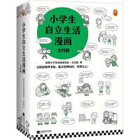 小学生自立生活漫画(全4册)(从提前整理书包开始,让孩子管理生活、管理自己!爸妈不再闹心和催促!)(小学生成长漫画系列)