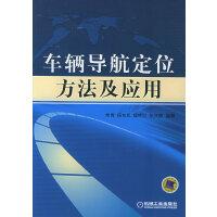 车辆导航定位方法及应用