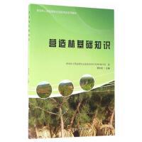 营造林基础知识(营造林工程监理职业技能培训系列教材)