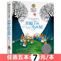 [任选5本35元]草原上的小木屋 儿童文学美绘典藏版 小学生课外阅读典儿童文学