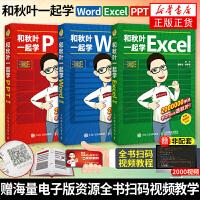 现货 和秋叶一起学PPT Word Excel 共3册第3版 又快又好打造说服力幻灯片 和秋叶一起学秋叶office办