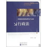 行政法(公共管理硕士MPA系列教材)