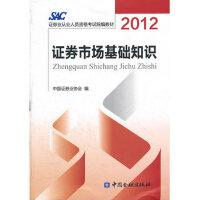 2014证券从业资格考试教材证券市场基础知识2012版 9787504963819