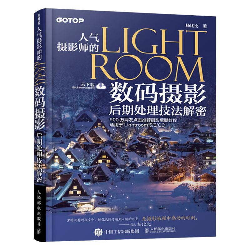 人气摄影师的Lightroom摄影后期处理技法解密 ps+LR软件视频教程 单反摄影 ps照片精修人像抠图修图后期教程