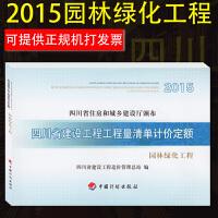 【正版现货】2015四川省建设工程工程量清单计价定额园林绿化工程 园林定额 15定额 清单定额 中国计划出版社
