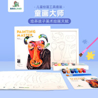绿龙岛童画大师儿童画画工具套装手指画幼儿小学生早教美术画绘课