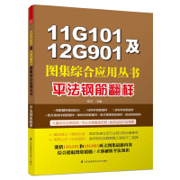 11G101及12G901图集综合应用丛书:平法钢筋翻样