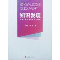 知识发现:科技文献内容挖掘技术研究