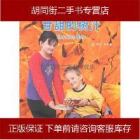 【二手旧书8成新】甘甜的树汁 萨拉・欧文 9787100052023